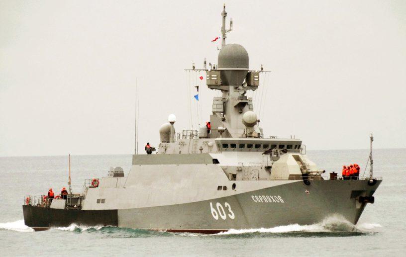 Малый ракетный корабль (МРК) Серпухов