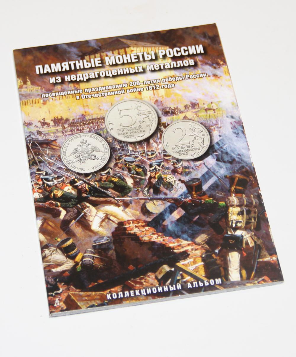Монеты 200-летие 1812