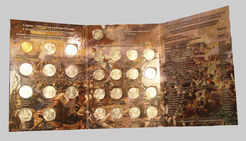 200-летие победы 1812