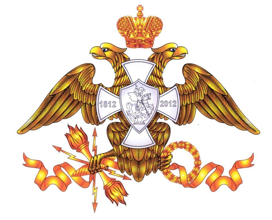 200 лет победы России в Отечественной войне 1812 года
