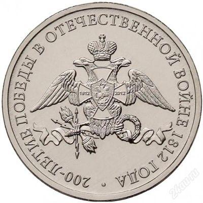 200 лет 1812 миниатюра