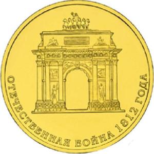 moneta_10_rubley_200_letie_pobedy_rossii_v_otechestvennoy_voyne_1812_goda