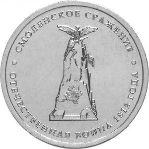moneta_5_rubley_smolenskoe_srazhenie