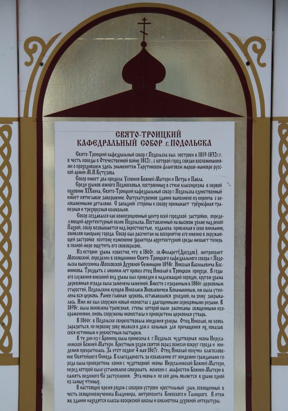 свято-троицкий кафедральный собор города подольска