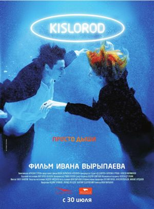 Кислород_2009
