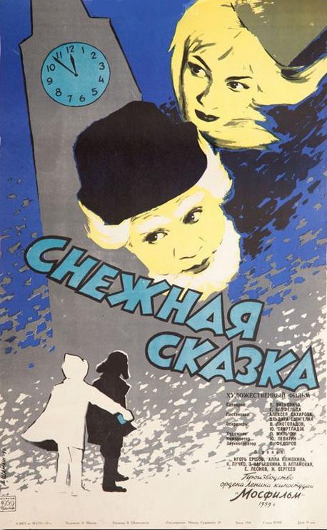 snezhnaya_skazka_1959