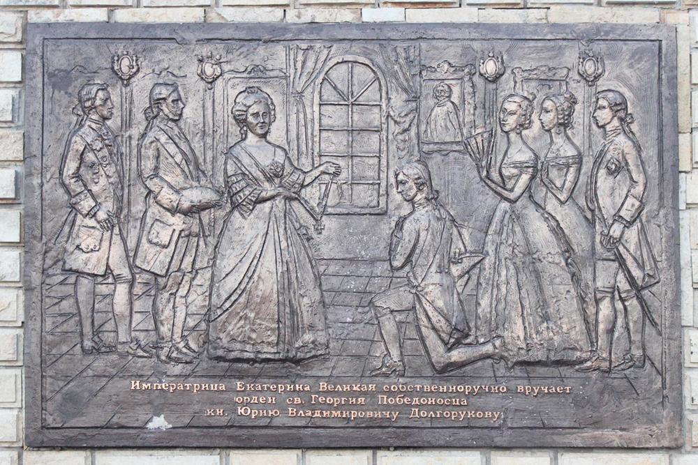 екатерина великая вручает орден князю долгорукову