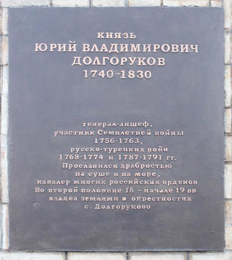 памятник долгорукову