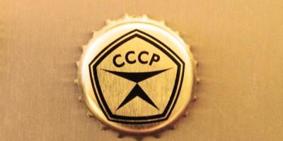 Кронен-пробка СССР