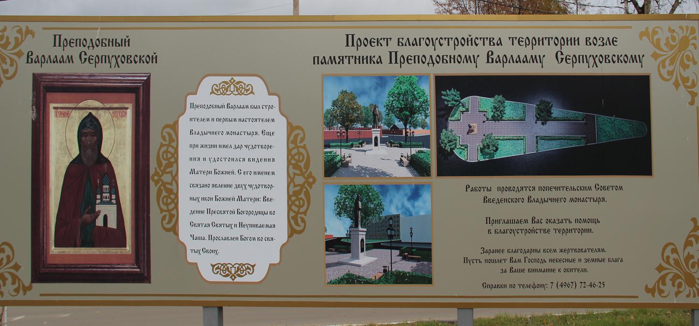 Памятник Святому Преподобному Варлааму Серпуховскому проект обустройства территории