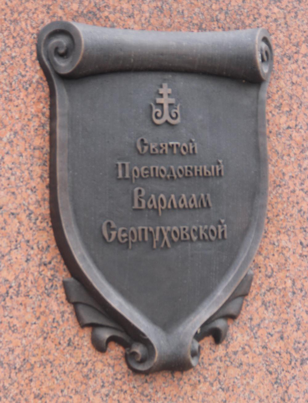Памятник Святому Преподобному Варлааму Серпуховскому табличка