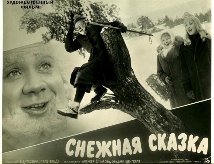 Снежная сказка 1959