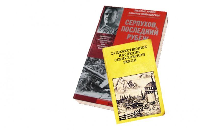 Книги про Серпухов