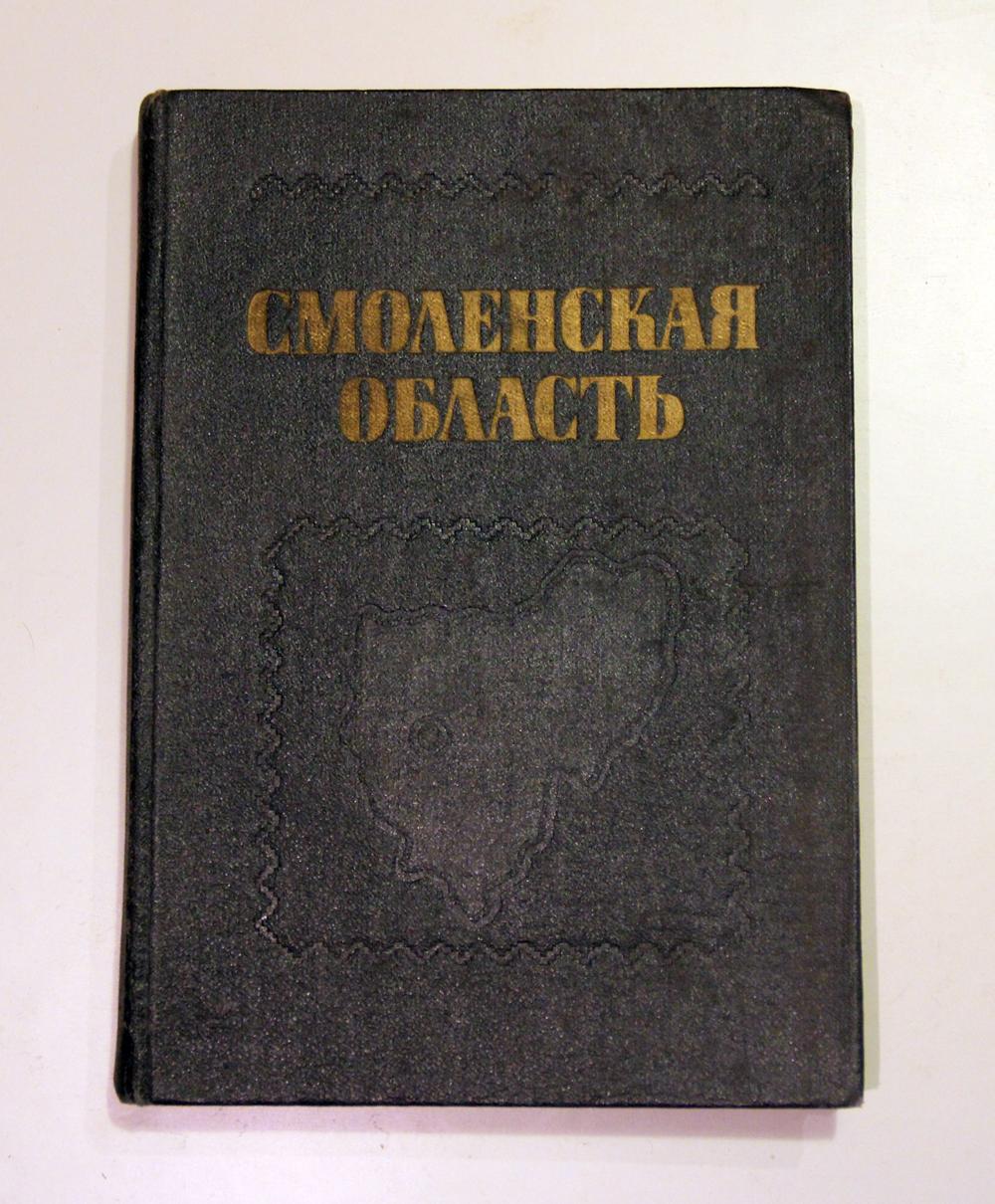 Обложка книги Смоленская область Краеведческий словарь