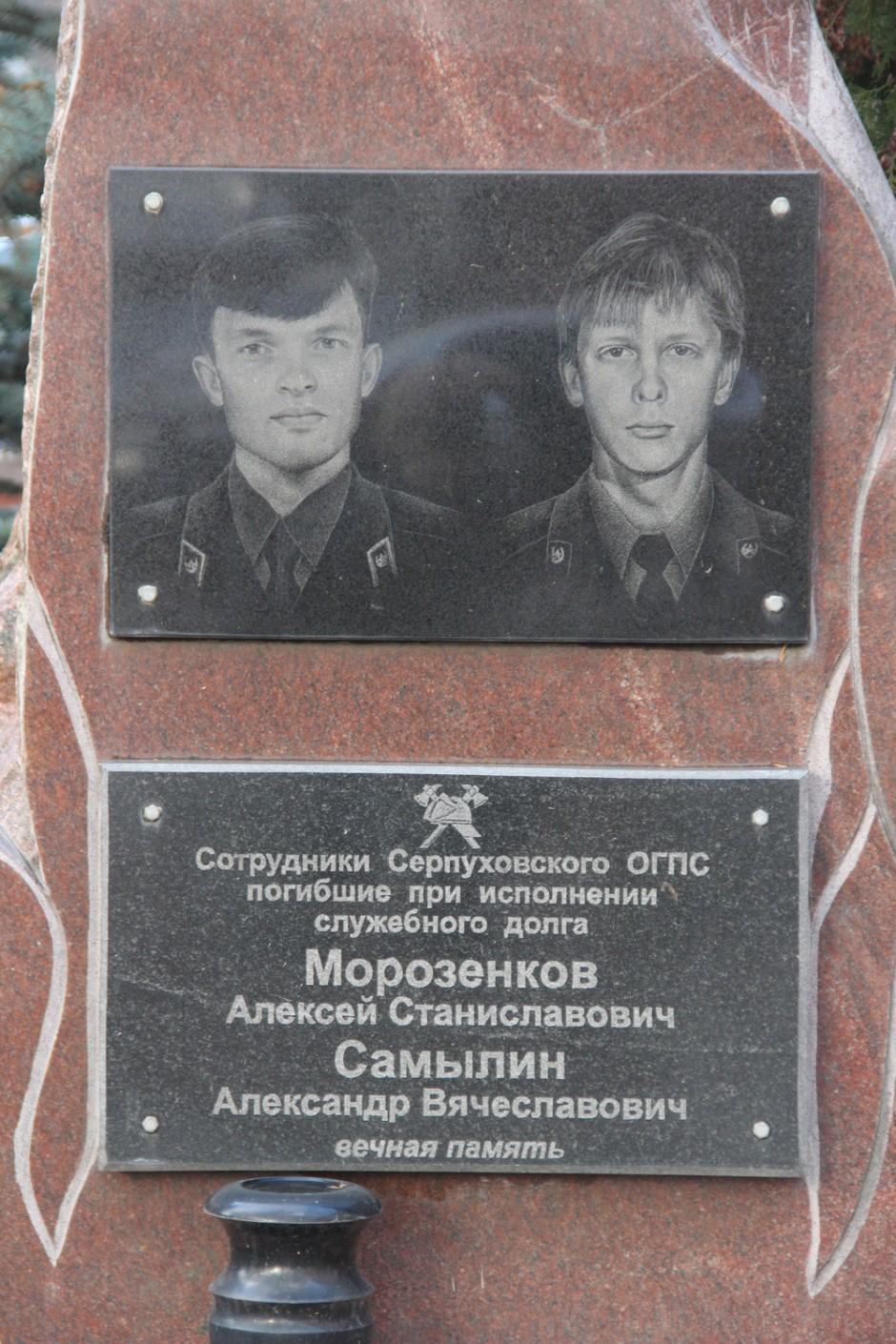 памятник пожарным серпухов табличка
