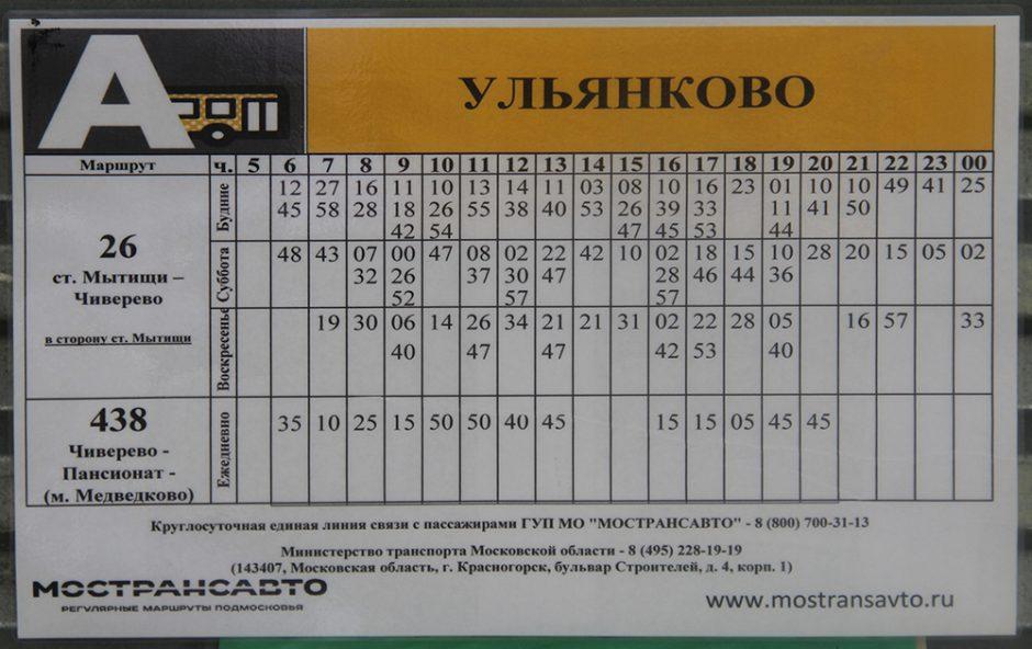 Расписание автобусов Ульянково Мытищи