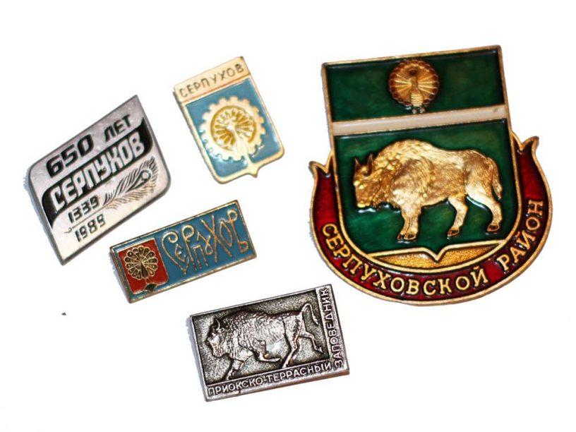 Значки Серпухов
