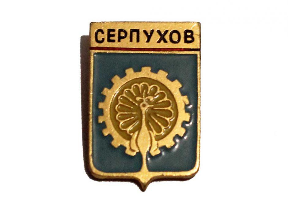 Значок Серпухов