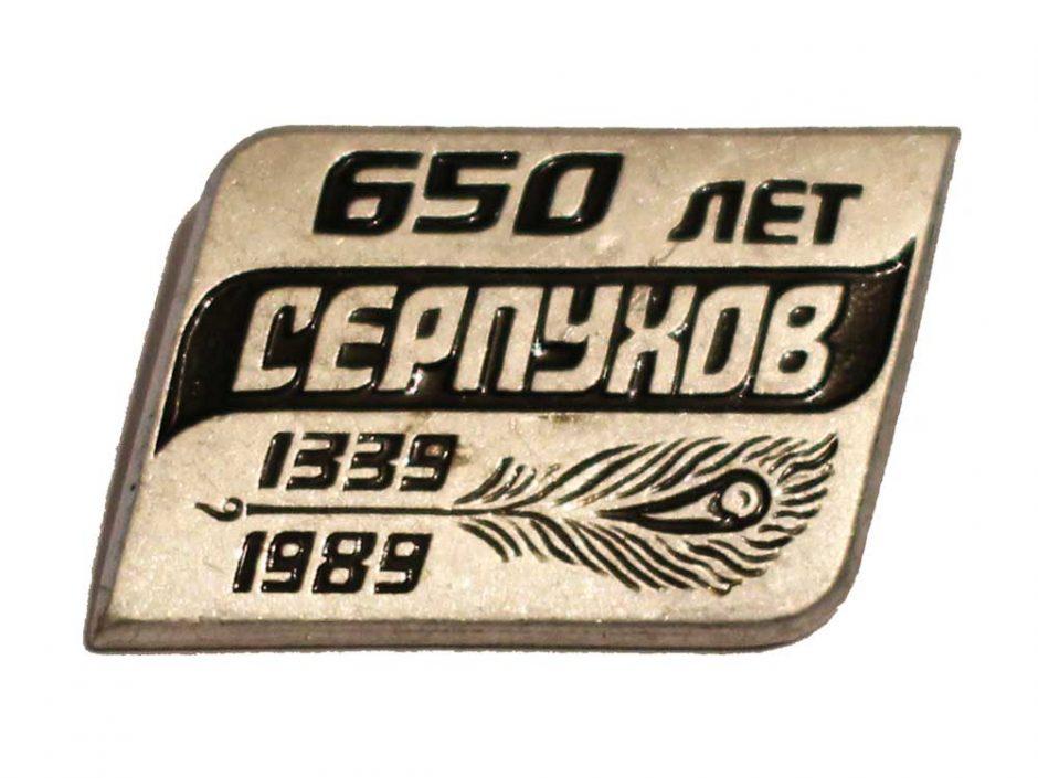 Значок Серпухов 650 лет 1339-1989