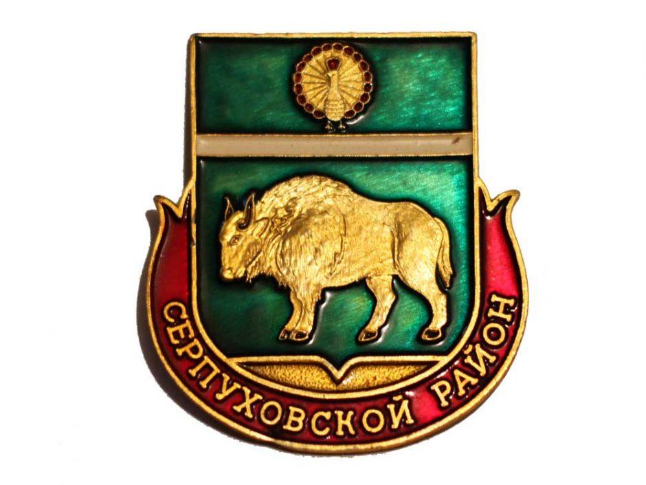 Значок Серпуховской район