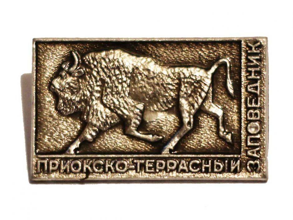 Значок Приокско-террасный заповедник