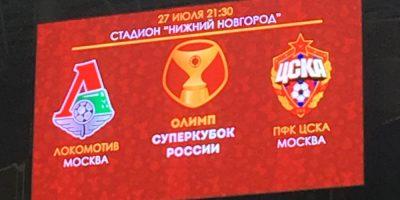 Ууперкубок России 2018. Локомотив-ЦСКА. Нижний Новгород