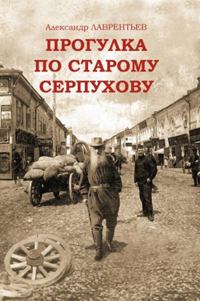 Книга Прогулка по старому Серпухову Александр Лаврентьев