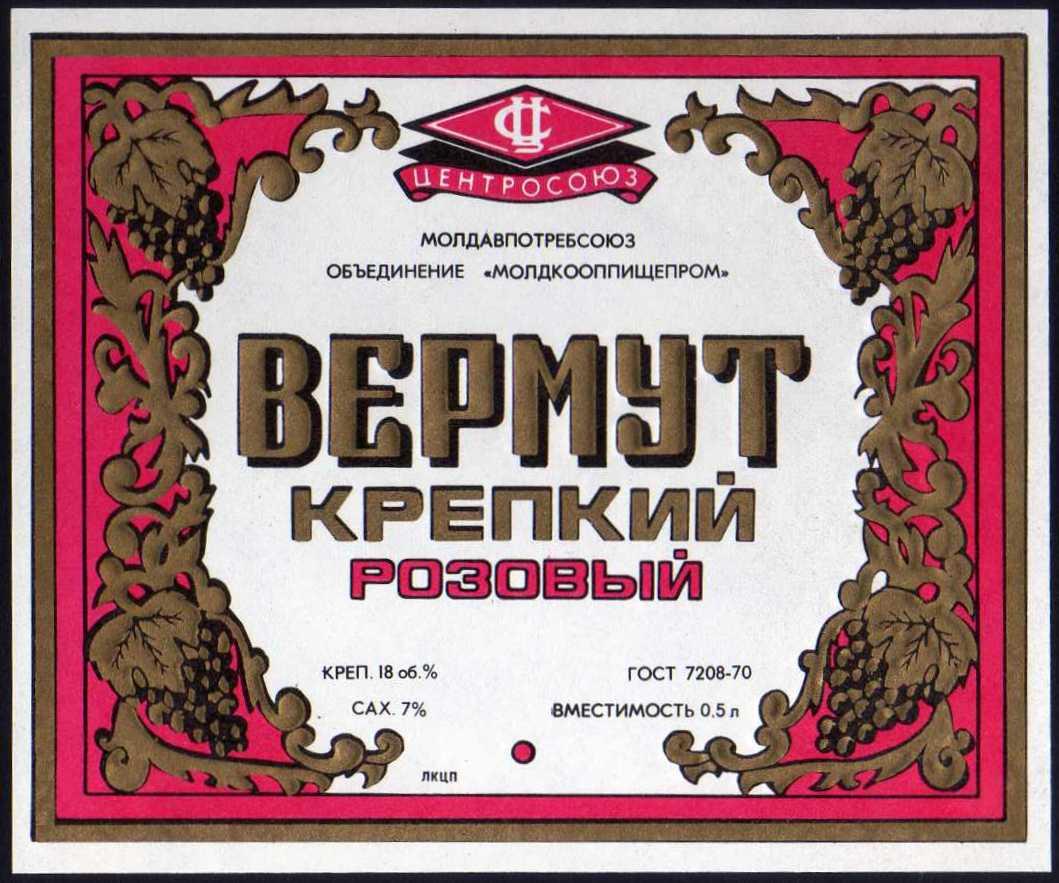 вермут крепкий розовый молдкооппищепром