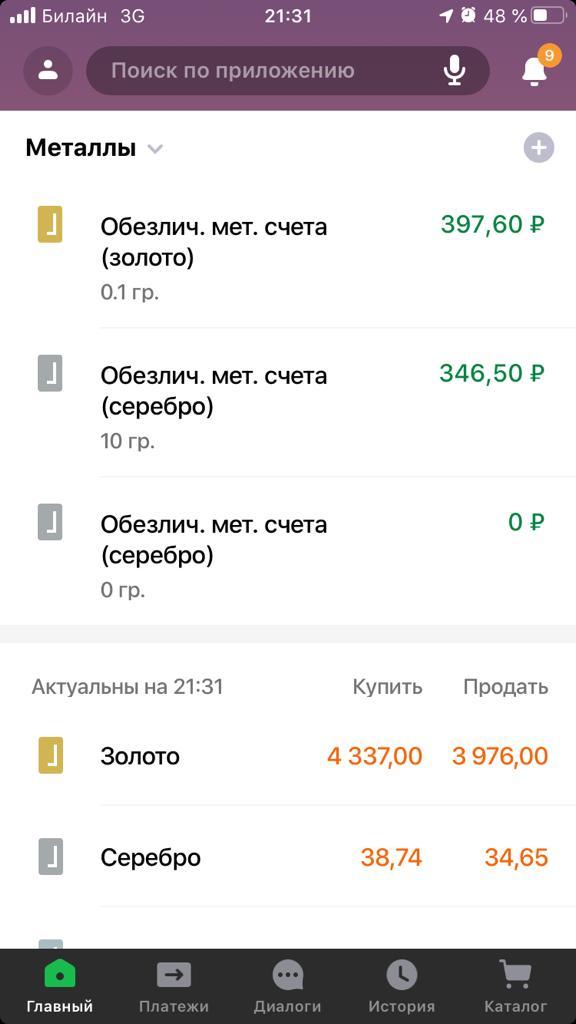 OMC Покупка: золото-серебро